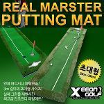 [지온골프] 나만의 개인연습장 초대형 리얼마스터 버디퍼팅매트(50cmx300cm)