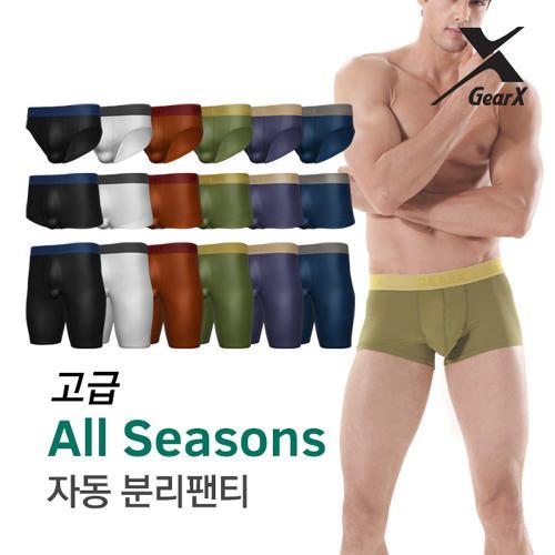 [기어엑스]자동분리팬티-고급 사계절용-남자 드로즈