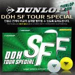[던롭정품]DDH SF TOUR SPECIAL컬러볼1더즌[2피스]
