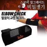 [스코어UP 비밀병기 1탄] 지온 팔꿈치교정체크기
