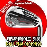 (한정판매-정품/일본스펙)테일러메이드 RSi1 카본 아이언(9)