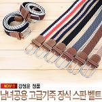 [강정윤] 고급가죽장식 컬러 스판벨트 10종