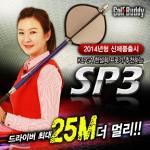 [KLPGA한설희프로 스윙연습기]2014년형 골프버디 SP3 파워스윙