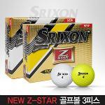 [2015년신제품] 던롭스릭슨正品 NEW Z-STAR 3피스 칼라 골프볼