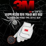 3M MY GRIP 마이 그립 마이크로핑거 반양피 골프 장갑