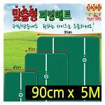 맞춤 퍼팅매트 90cm*5m 일반실리콘홀컵 지우개봉