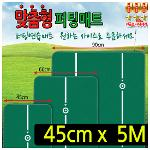 맞춤 퍼팅매트 45cm*5m 일반실리콘홀컵 지우개봉