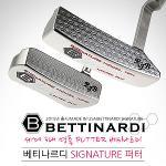 [2015년신제품]BETTINARDI 베티나르디 베티나르디코리아正品 SIGNATURE 시리즈 명품수제 퍼터