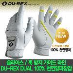 [듀렉스]DU-REX DUAL 듀얼 양피장갑[슬라이스/훅 방지용 가이드라인]