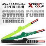[XEEON] 그립교정과 스윙궤도 체크 스윙폼 스윙연습기 선택형