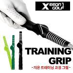 [XEEON] 라운드그립 타입 트레이닝 교정 고무그립