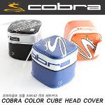 [코브라 정품] cobra 컬러 큐브 909142 헤드커버