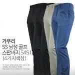 가우리 SS 남성 골프 스판바지 5451 (4가지색상)