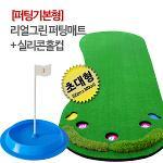 [퍼팅기본형] 리얼그린 퍼팅매트+실리콘홀컵