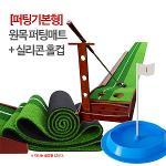 [퍼팅기본형] 원목 퍼팅매트+실리콘홀컵