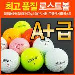 유명브랜드 정품 A+급 로스트볼 흰볼 칼라볼 골프공 캘러웨이/타이틀리스트/나이키/테일러메이드/던롭/볼빅