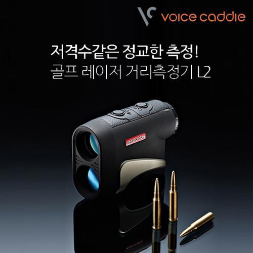 [보이스캐디] 자동슬로프 계산등 업그레이드된 L2  거리측정기골프용품