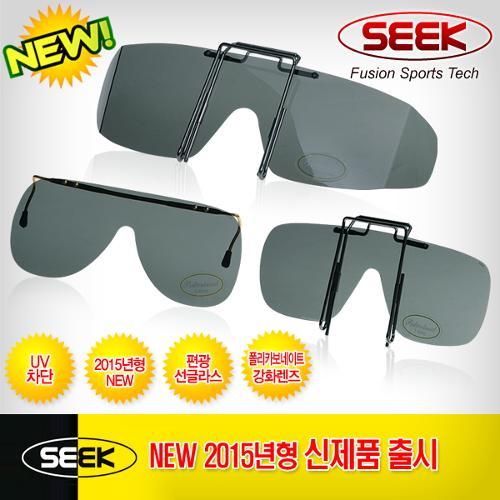 [SEEK] 모자&안경 클립온 편광 선그라스(폴리카보네이트 강화렌즈)