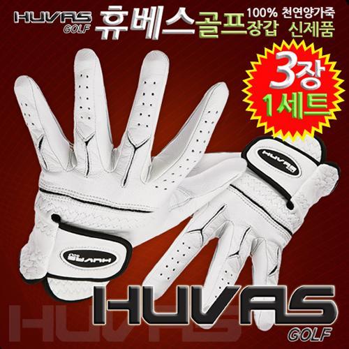 휴베스골프 HUVAS GOLF 남성 최고급 100% 천연 양피가죽 골프장갑 3장 1세트 [선결제]
