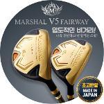 마샬 MARSHAL 일본 V5 / V6 골드 고반발 페어웨이 우드