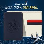 [2015년신제품-국내産]골프존正品 여행용 지갑겸용 여권케이스-2종칼라