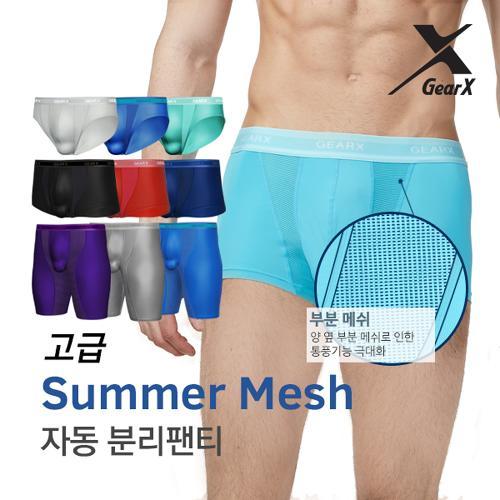 [기어엑스]자동분리팬티-고급 여름용 메쉬-남자 드로즈
