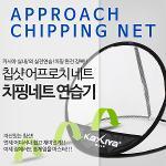 [KAXIYA] 칩샷 어프로치 네트 치핑네트 연습기
