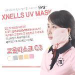 ★주말특가★엑스넬스 NEW 고운 UV차단 마스크