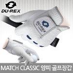 DU-REX MATCH 듀렉스 매치 클레식 남성 양피장갑