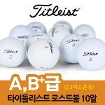[정직한판매] 타이틀리스트A,B+급 로스트볼10알(2,3피스)