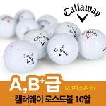 [정직한판매] 켈러웨이A,B+급 로스트볼10알(2,3피스)