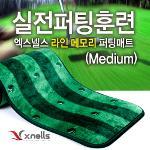 001 엑스넬스 正品 실전훈련 라인메모리 퍼팅매트(medium)