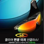 [그린아이즈][정품]클리어 편광 미러 선글라스[20g]
