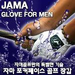 [JM스포츠/자마골프] 2015년 NEW 자마 포커페이스 골프장갑 남성용[고급형]