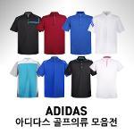 [국내배송/당일출고] 아디다스 제이슨데이, 더스틴존스 골프의류/남성용 여성용 반팔 폴로셔츠/바람막이 집업/Adidas Golf Clothing Collection