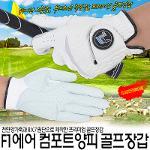 [F1] 천연양피 골프장갑 3장(이중덧뎀,에어)