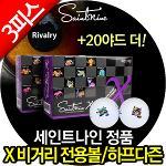 『판매/고객만족도1위』세인트나인 X 3피스 6알 골프공