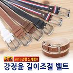 [강정윤] 길이조절 트렌디벨트 6종