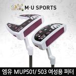 엠유스포츠正品 MUP501/503 말렛형/투볼형 여성용퍼터+엠유퍼터커버