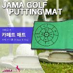 [자마골프/JM SPORTS] 2015년 NEW 카페트 퍼팅매트[중](50cm x 300cm)홀컵포함