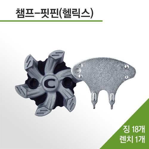 챔프 골프화징 핏핀 자마투어/헬릭스(18pcs)+렌치(1pcs)