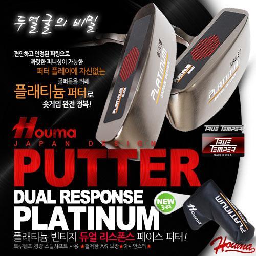 [名品브랜드]2020[Houma]3세대 듀얼리스폰 PLATINUM PUTTER 럭셔리 고품격 빈티지 2M 퍼터 트루템포 샤프트/퍼터커버포함