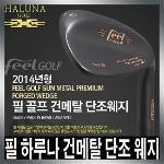 ★재고처리★ 필(Feel) 골프 건메탈 단조웨지 (52도/56도)