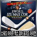 [스워드 정품] IZU 맥스코어 포지드 경량스틸/카본 9아이언