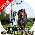 CB115  캐디백 (주)포틴골프정품