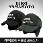 [2015년형-국내産]히로 야마모토 프리미엄 귀목덮개 겨울전용 캡 골프모자