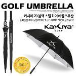 [카시야] 70 블랙 스틸 화이버 골프우산