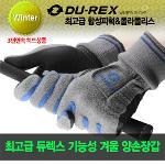 듀렉스 DU-REX WINTER 겨울용 남성 골프 양손장갑