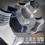[클리브랜드정품/正品]NEW 신상품 남/여 골프양말/기능성양말/스포츠양말[1켤레]