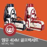 엠유스포츠 MU-404M 골프백세트 2014년 (여성용)